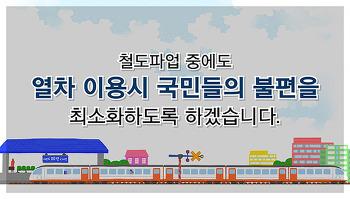 [카드뉴스] 철도파업으로 발생하는 국민 불편을 최소화하겠습니다.