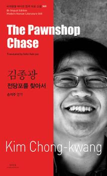 1998년 한국사회의 웃픈 자화상 <전당포를 찾아서>