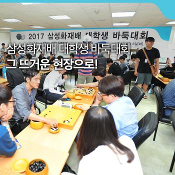 삼성화재배 월드바둑마스터스, 대학생 바둑대회로 기회의 장을 열다!