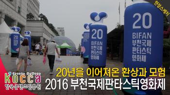 20년을 이어져온 환상과 모험 2016 부천국제판타스틱영화제