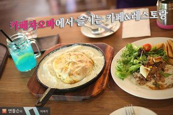 카페 챠오바 후기 분당 데이트하기 율동공원 좋은 분위기 있는 분당 카페