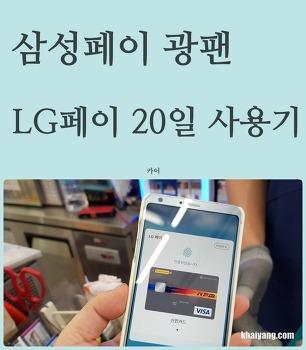 삼성페이 광팬이 본 LG페이, 20일 사용 후기