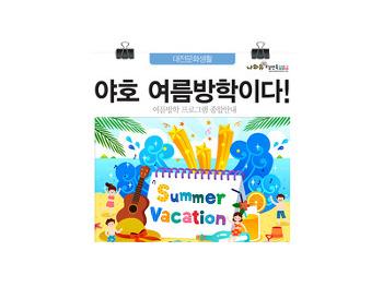 """""""야호~ 여름방학이다!"""" 대전 청소년 여름방학 프로그램 종합안내!"""