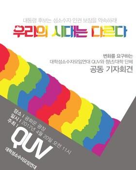 대학 성소수자 모임 연대 QUV와 청년/대학 단체 공동 기자회견