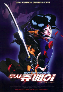 무사 쥬베이 (獣兵衛忍風帖, Jubei Ninpocho: The Wind Ninja Chronicles, Ninja Scroll, 1993)