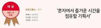 2016/09-10 : 제29회 HS애드 대학생 광고대상 - 4 수상소감 및 작품소개