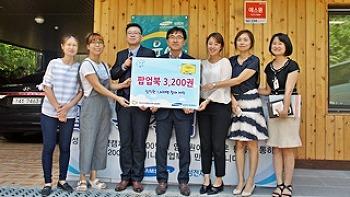 삼성전자 온양캠퍼스 임직원들의 사랑의 힘! 팝업북 전달식에 다녀오다