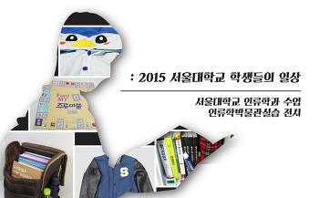 서울대생, 넌 어디까지 아니?: 2015 서울대학교 학생들의 일상