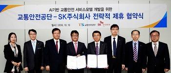 SK주식회사 C&C, 교통안전공단과 손잡고 인공지능 기반 교통안전 서비스 개발 MOU 체결