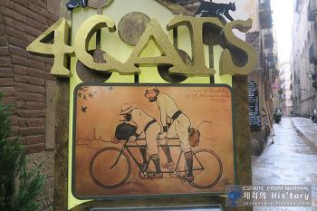 60. 드디어 바르셀로나, 피카소의 흔적을 더듬다 - 4cats, 피카소 미술관
