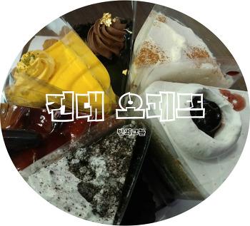 [건대 케이크 맛집] 크리스마스 케이크를 건대 오페뜨에서~