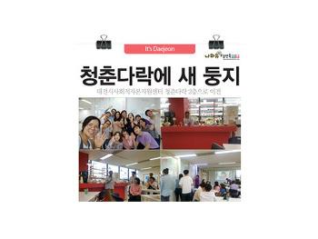 대전시사회적자본지원센터 청춘다락 2층에 새 둥지! 아듀 풀꽃카페!
