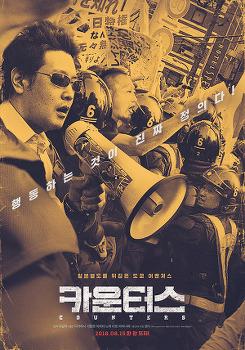 <카운터스> 상영일정 & 인디토크