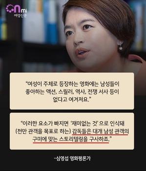 """""""여성 없는 천만 영화"""" 기사를 보고"""