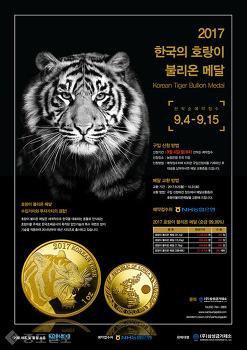 '호랑이 불리온 금메달' 국내 예약 판매