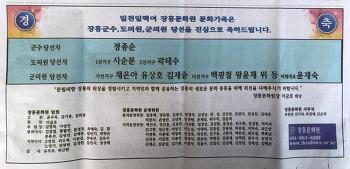 [언론보도]장흥신문 2018년 6월 15일자 홍보