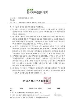 대전마케팅공사 '기록물관리 운전원'채용 공고 변경요청 및 국가기록원 지도감독 요청