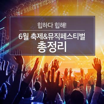 힙하다 힙해! 6월 축제&뮤직페스티벌 총정리