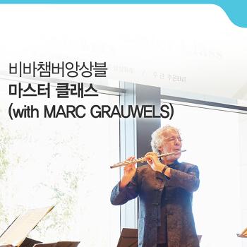 플룻 거장, 마크 그로웰스(Marc Grauwels)와 함께 한 비바챔버앙상블 마스터 클래스