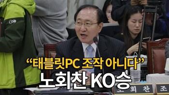 """[국감영상] 노회찬 KO승 """"태블릿PC 조작 아니다"""""""