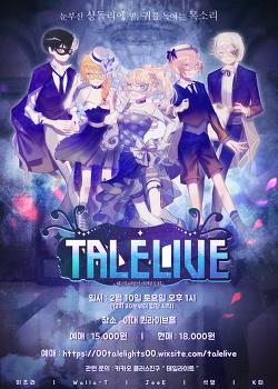 [공연추천] 마법같은 동인 라이브공연 TaleLive (2018.2.10)