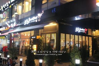 영통초밥 맛집 스시노백쉐프