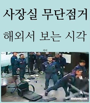 한국GM 노조원의 사장실 무단점거를 보는 해외 시각