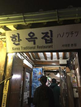 김치찌개 맛집 가족 외식 장소 추천 서대문 한옥집