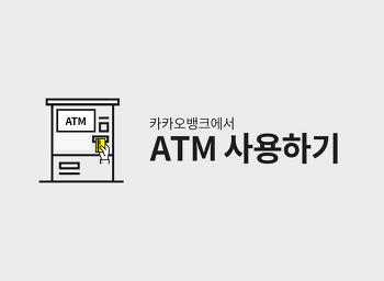 카카오뱅크에서 ATM 이용하기(입금, 출금)