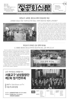 성공회신문 제901호