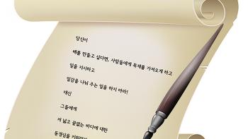 【새책】[명언] 동경심을 키워줘라!