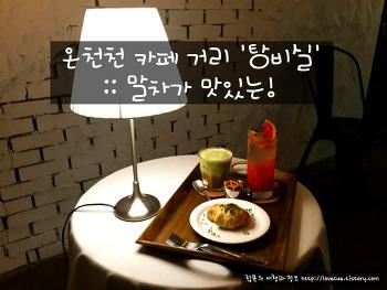 온천천 카페거리 '탕비실' :: 말차가 맛있는!