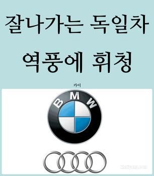 잘나가던 독일차, 아우디 BMW 역풍에 휘청