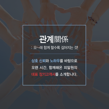 [카드뉴스] 피알원 대표 장기고객사 소개