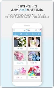 의미있는선물이나 특별한생일선물! 기프츄 앱을 이용해 보세요