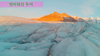 [제작]극한 아이슬란드 여행기