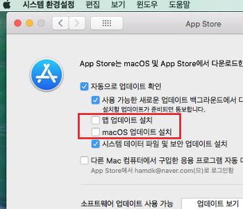 Mac OS X에서 앱 자동 업데이트 막기