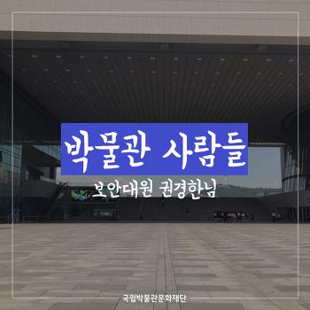 """""""박물관 사람들 제 1탄 보안대원 권경한님"""""""