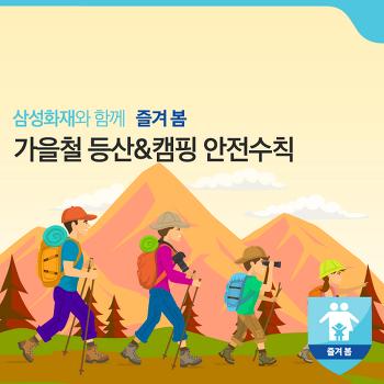 가을 단풍놀이 떠나기 전, 등산&캠핑 안전수칙 체크! [화제집중]