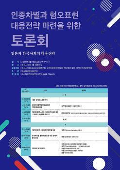 인종차별과 혐오표현 대응전략 마련을 위한 토론회 개최 (일본과 한국사회의 대응전략)