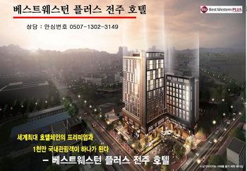 [ 수익형호텔분양 ] 베스트웨스턴플러스 전주호텔 객실분양