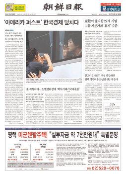 조선일보 동아일보 사설 2017년 10월 8일 일요일 - 북핵문제