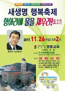 [11월 26일] 새생명 행복축제 - 영동교회