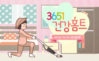 청소하면서 운동하는 집안일 운동법, 3651건강홈트 #청소운동