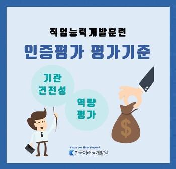 환급과정 평가기준 최신 내용 확인