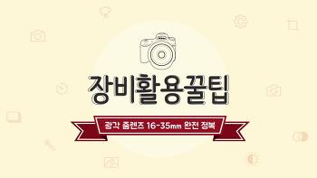 [장비활용 꿀팁] 니콘 16-35mm 광각 줌 렌즈와 떠나는 여행 With D750