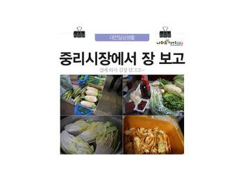 중리시장에서 장 보고~집에서 김장김치 담그고