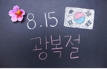 ■ 8/15(수) 광복절 휴진 안내드립니다. ■