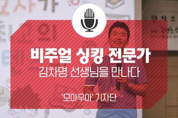 비주얼 싱킹 전문가 김차명 선생님을 만나다