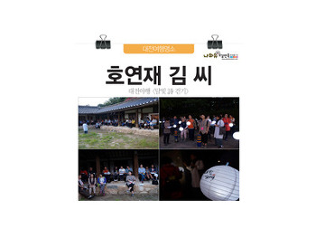 """대전야행 호연재 김씨 달빛 詩길 걷기 """"비래암 돌 부딪는 물소리"""""""